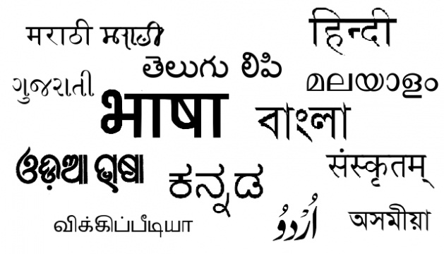 Indian-is-not-a-language